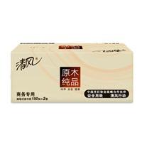 清风原木纯品2层150抽软抽纸60包